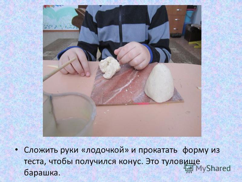 Сложить руки «лодочкой» и прокатать форму из теста, чтобы получился конус. Это туловище барашка.