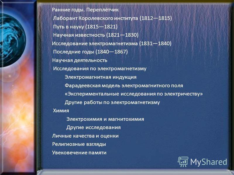 Ранние годы. Переплётчик Лаборант Королевского института (18121815) Путь в науку (18151821) Научная известность (18211830) Исследование электромагнетизма (18311840) Последние годы (18401867) Научная деятельность Исследования по электромагнетизму Элек