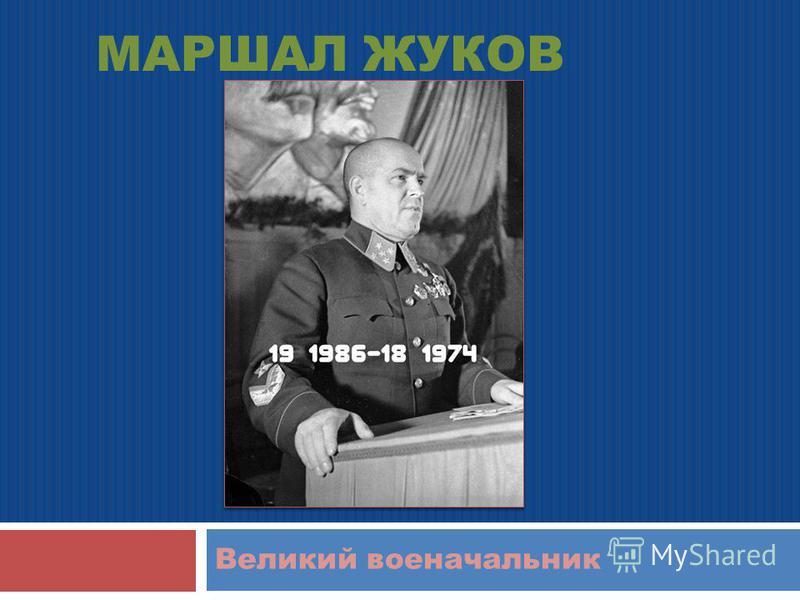 МАРШАЛ ЖУКОВ Великий военачальник