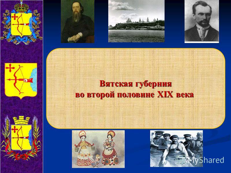 Вятская губерния во второй половине XIX века