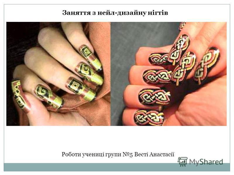 Заняття з нейл-дизайну нігтів Роботи учениці групи 5 Весті Анастасії