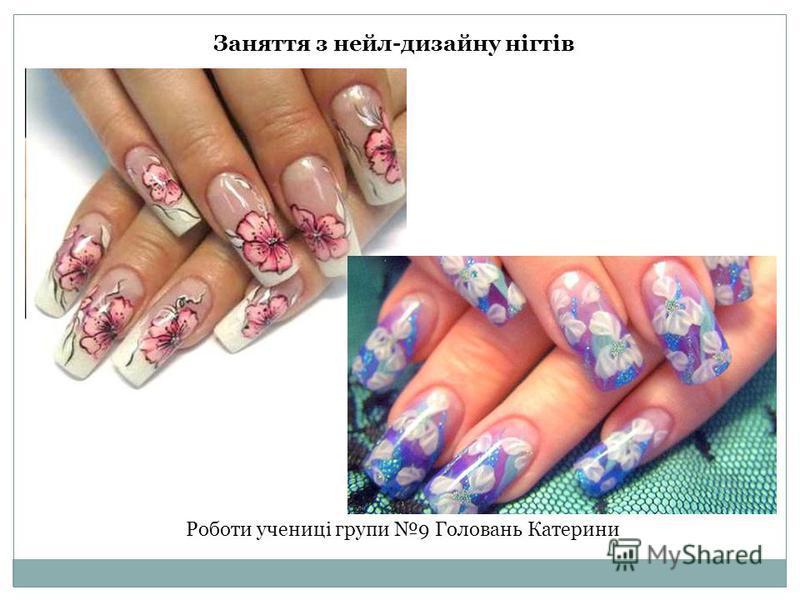 Заняття з нейл-дизайну нігтів Роботи учениці групи 9 Головань Катерини