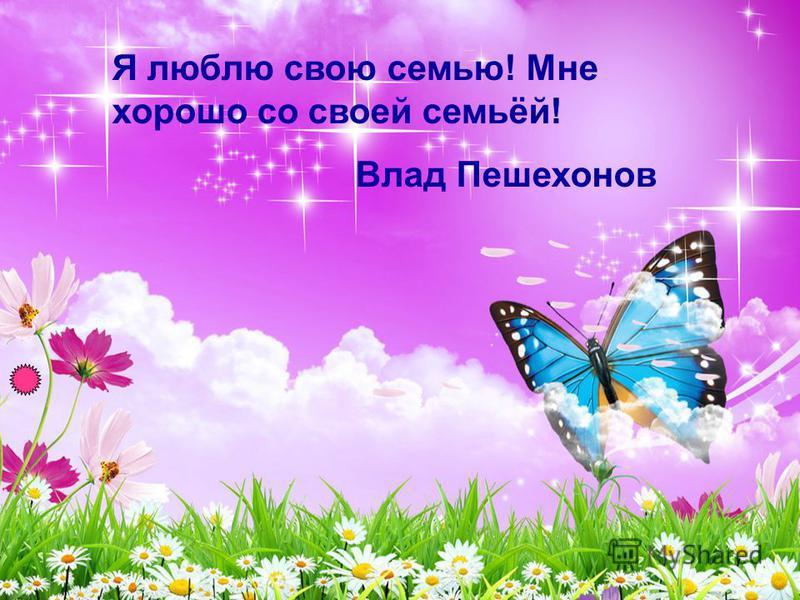 Я люблю свою семью! Мне хорошо со своей семьёй! Влад Пешехонов