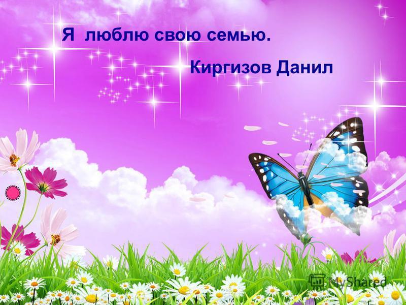 Я люблю свою семью. Киргизов Данил