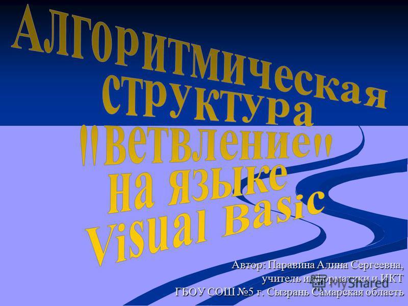 Автор: Паравина Алина Сергеевна, учитель информатики и ИКТ ГБОУ СОШ 5 г. Сызрань Самарская область
