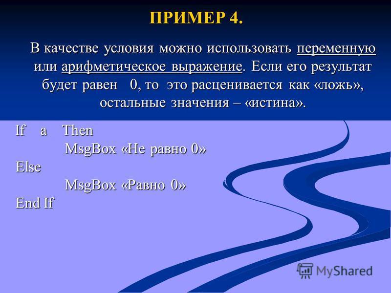 ПРИМЕР 4. В качестве условия можно использовать переменную или арифметическое выражение. Если его результат будет равен 0, то это расценивается как «ложь», остальные значения – «истина». В качестве условия можно использовать переменную или арифметиче