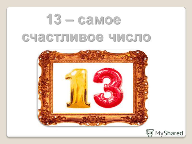 13 – самое 13 – самое счастливое число счастливое число