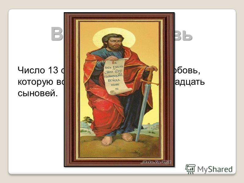 Вечная любовь Число 13 символизирует вечную любовь, которую воплотили Яков и его двенадцать сыновей.