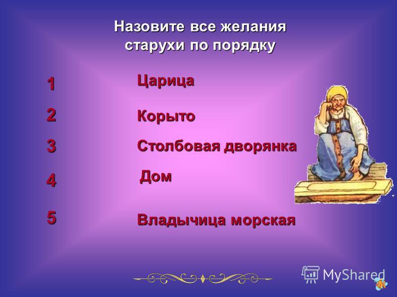 Назовите все желания старухи по порядку 1 2 3 4 5 Царица Корыто Столбовая дворянка Дом Владычица морская