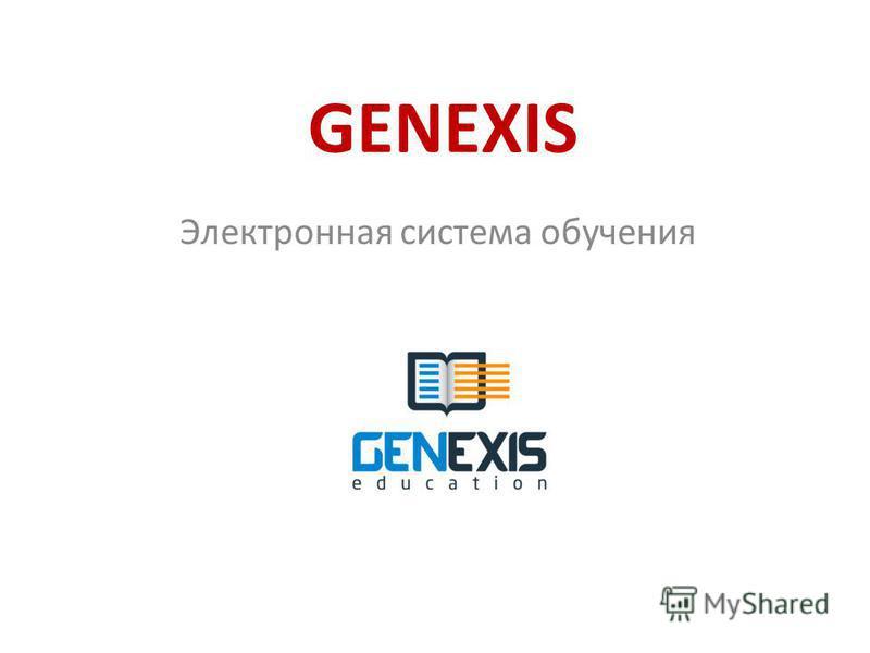 GENEXIS Электронная система обучения
