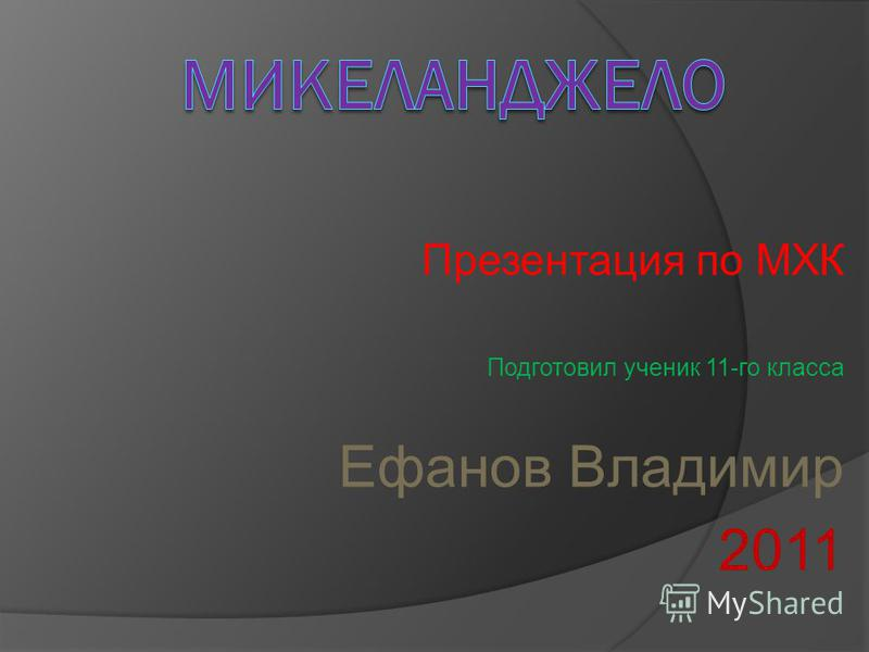 Презентация по МХК Подготовил ученик 11-го класса Ефанов Владимир 2011