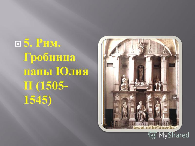 5. Рим. Гробница папы Юлия II (1505- 1545)