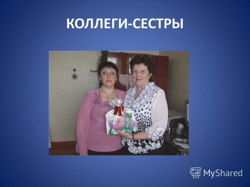 КОЛЛЕГИ-СЕСТРЫ