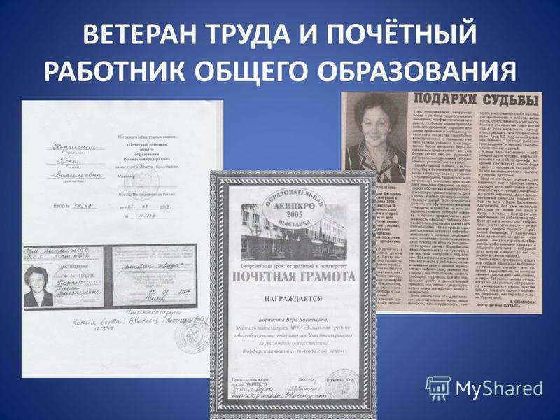 ВЕТЕРАН ТРУДА И ПОЧЁТНЫЙ РАБОТНИК ОБЩЕГО ОБРАЗОВАНИЯ