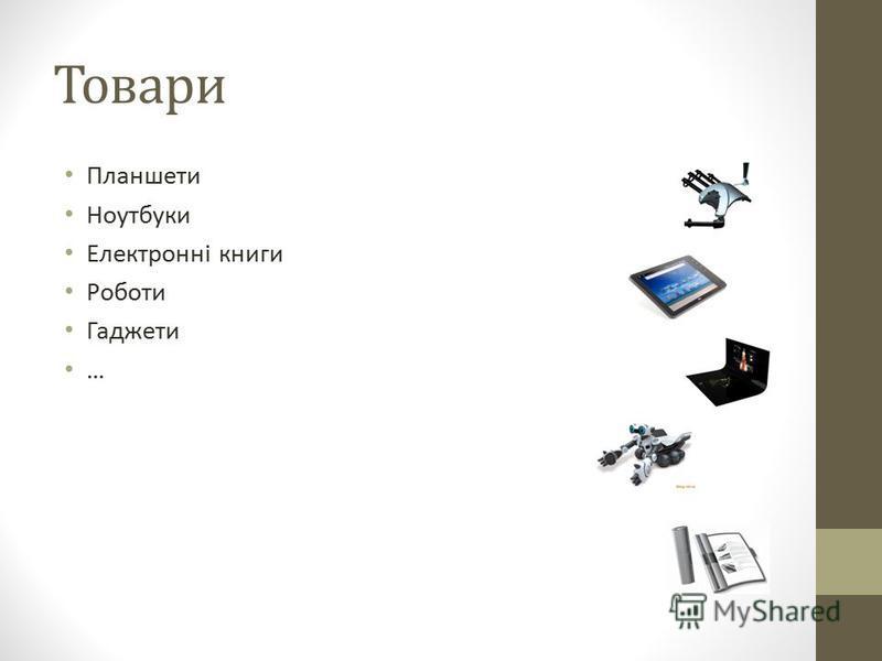 Товари Планшети Ноутбуки Електронні книги Роботи Гаджети …