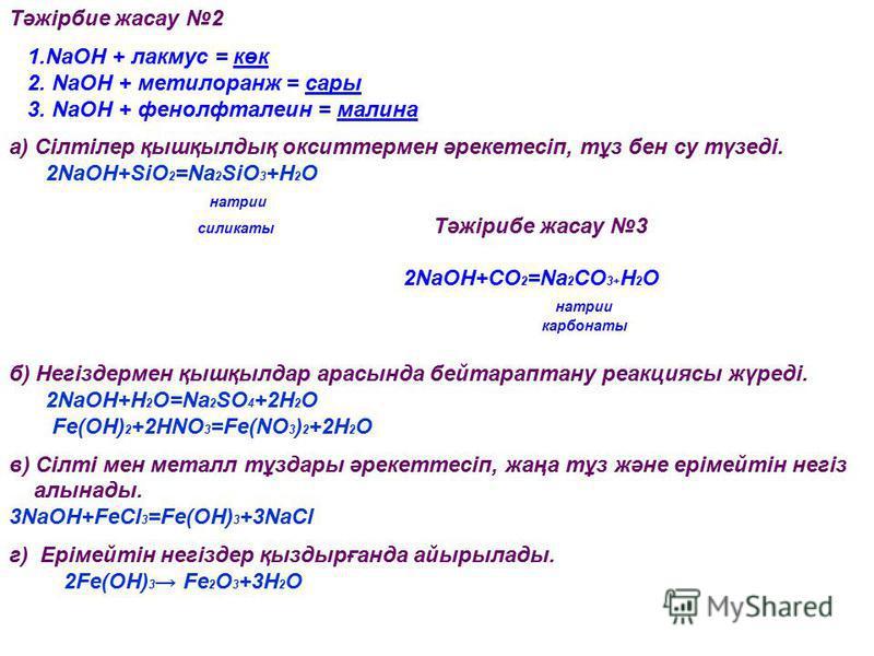 Тәжірбие жасау 2 1.NaOH + лакмус = көк 2. NaOH + метилоранж = сары 3. NaOH + фенолфталеин = малина а) Сілтілер қышқылдық окситтермен әрекетесіп, тұз бен су түзеді. 2NaOH+SiO 2 =Na 2 SiO 3 +H 2 O натрии силикаты Тәжірибе жасау 3 2NaOH+СO 2 =Na 2 СO 3+