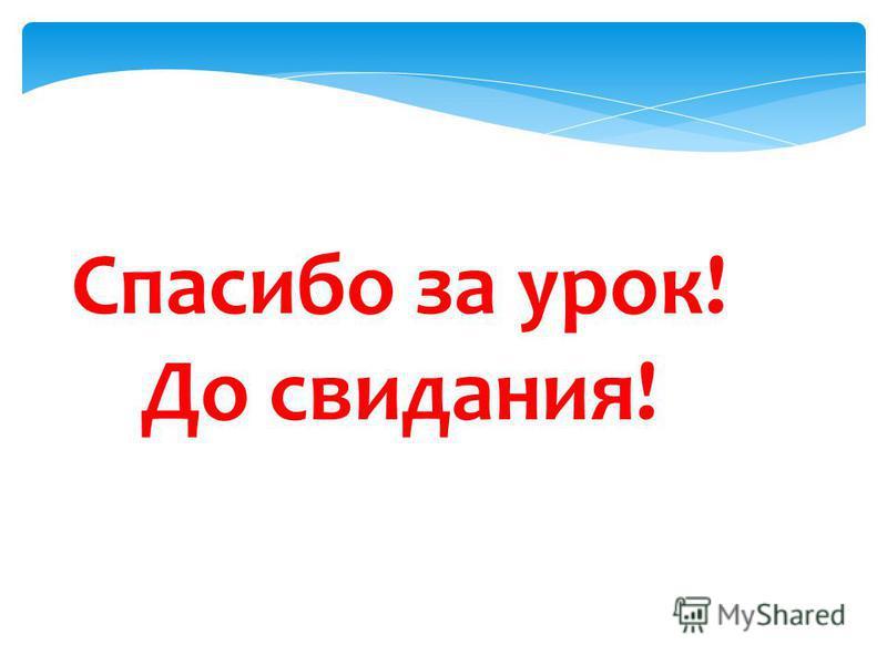 Использованные ресурсы: allfons.ruallfons.ru – сказочный замок http://veritas.blogshare.ru/to…http://veritas.blogshare.ru/to…- сказочный дворец http://www.vw-golfclub.ru/foru…http://www.vw-golfclub.ru/foru… - три богатыря http://intimo.ru/forum/image