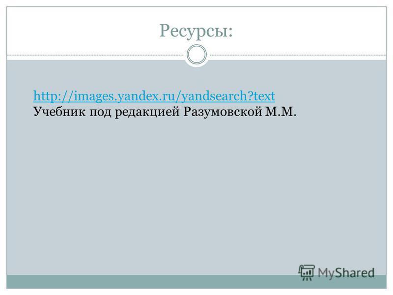 Ресурсы: http://images.yandex.ru/yandsearch?text Учебник под редакцией Разумовской М.М.