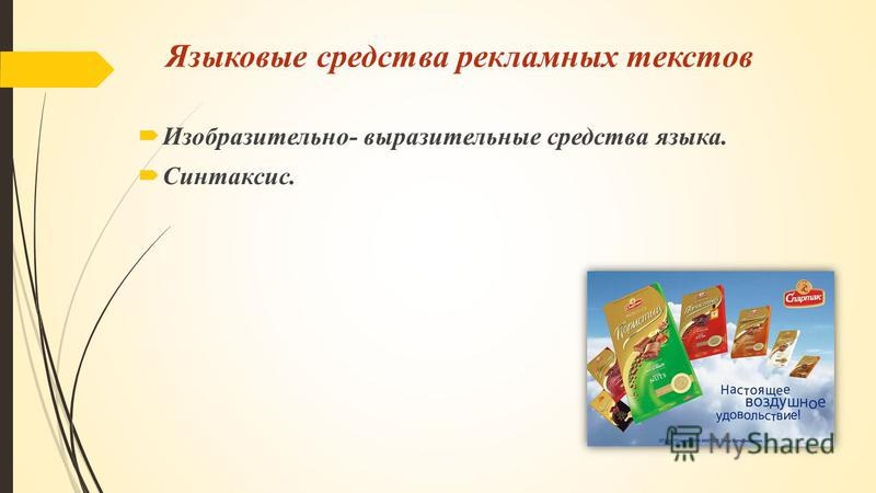 Языковые средства рекламных текстов Изобразительно- выразительные средства языка. Синтаксис.