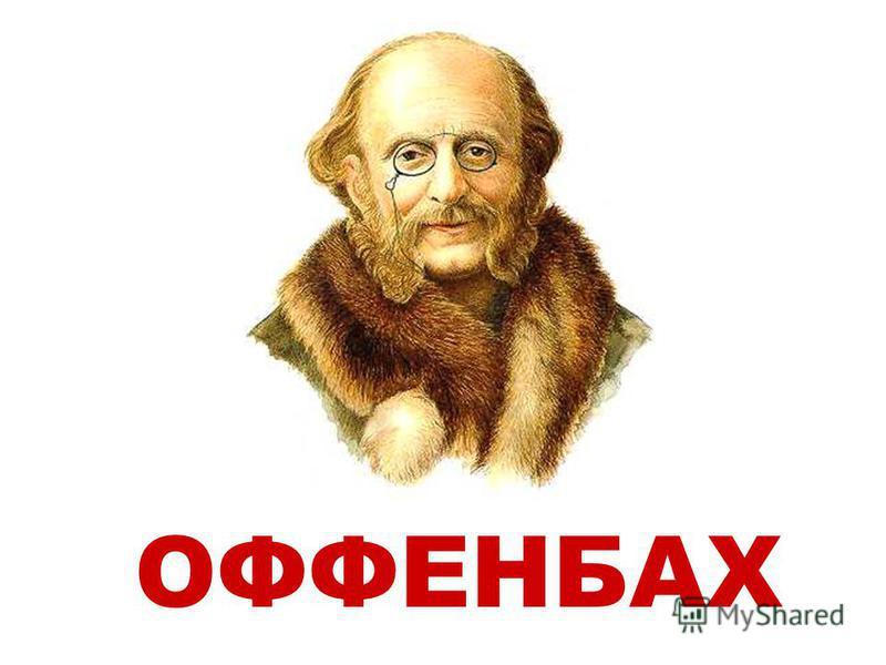 ОФФЕНБАХ