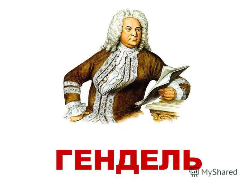ГЕНДЕЛЬ