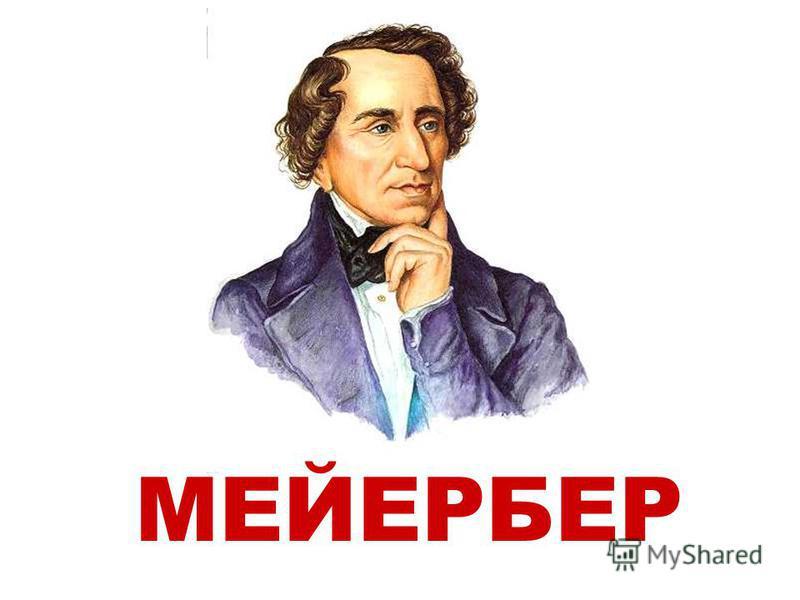 МЕЙЕРБЕР