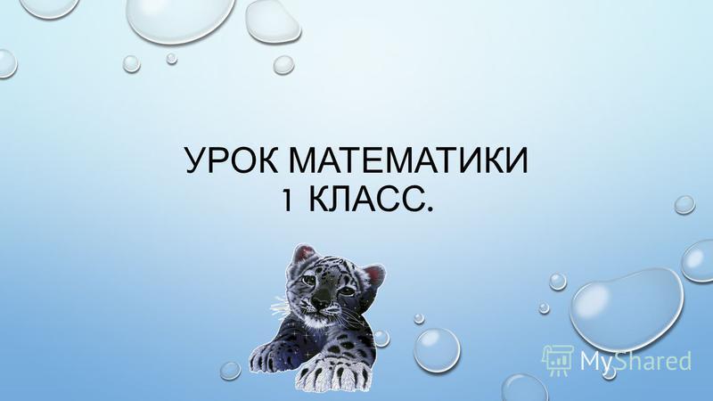 УРОК МАТЕМАТИКИ 1 КЛАСС.