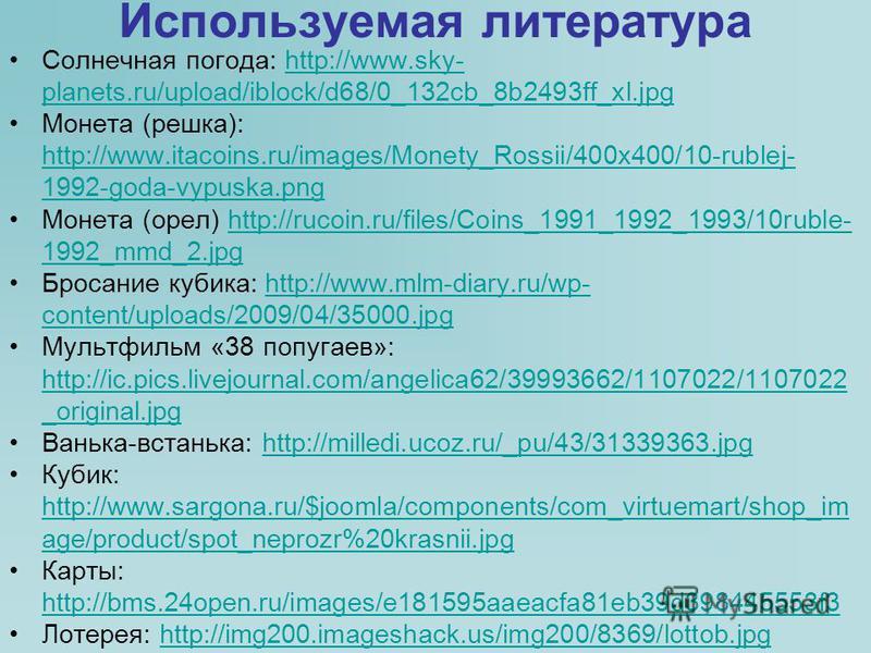 Используемая литература Солнечная погода: http://www.sky- planets.ru/upload/iblock/d68/0_132cb_8b2493ff_xl.jpghttp://www.sky- planets.ru/upload/iblock/d68/0_132cb_8b2493ff_xl.jpg Монета (решка): http://www.itacoins.ru/images/Monety_Rossii/400x400/10-