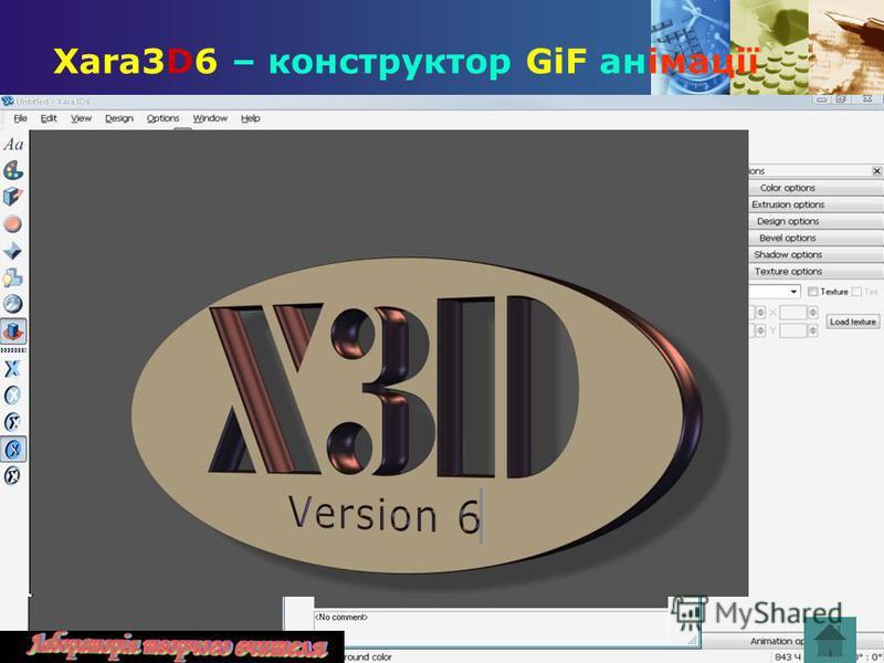 www.themegallery.com Company Logo Xara3D6 – конструктор GiF анімації Не знаєте, як створити GiF – анімацію для Вашої презентації, тоді ця програма саме для Вас! Бібліотека шаблонів, велика кількість текстур та різні формати збереження результатів Ваш