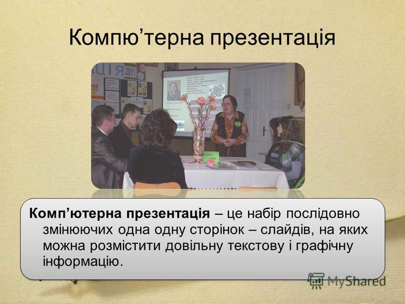 Компютерна презентація Компютерна презентація – це набір послідовно змінюючих одна одну сторінок – слайдів, на яких можна розмістити довільну текстову і графічну інформацію.