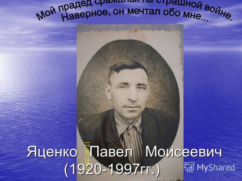 Яценко Павел Моисеевич (1920-1997 гг.)