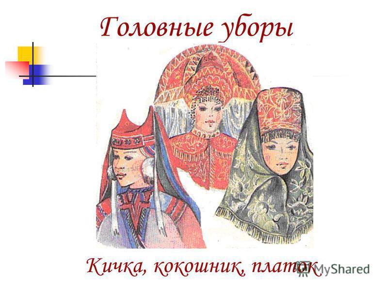 Головные уборы Кичка, кокошник, платок