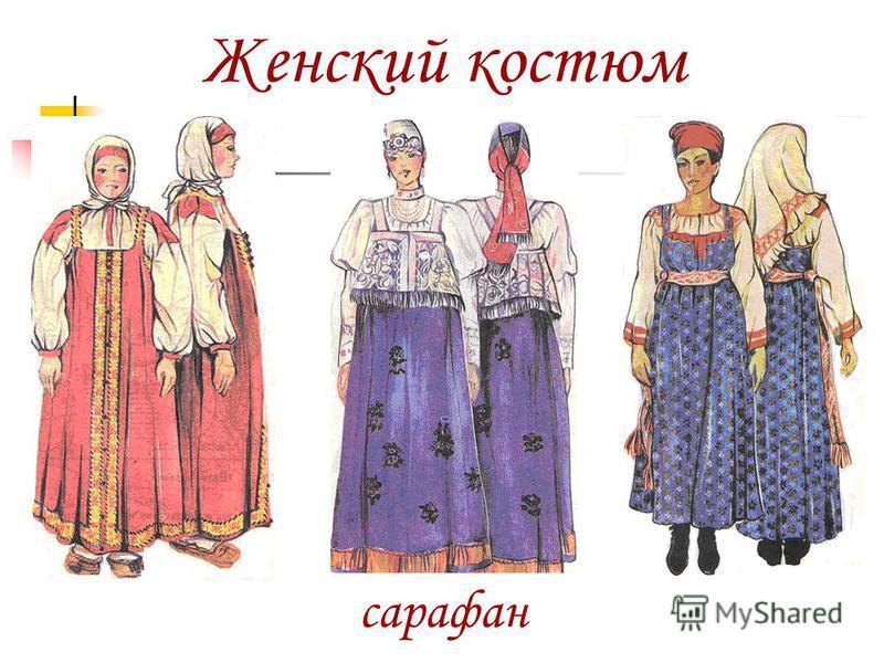 Женский костюм сарафан