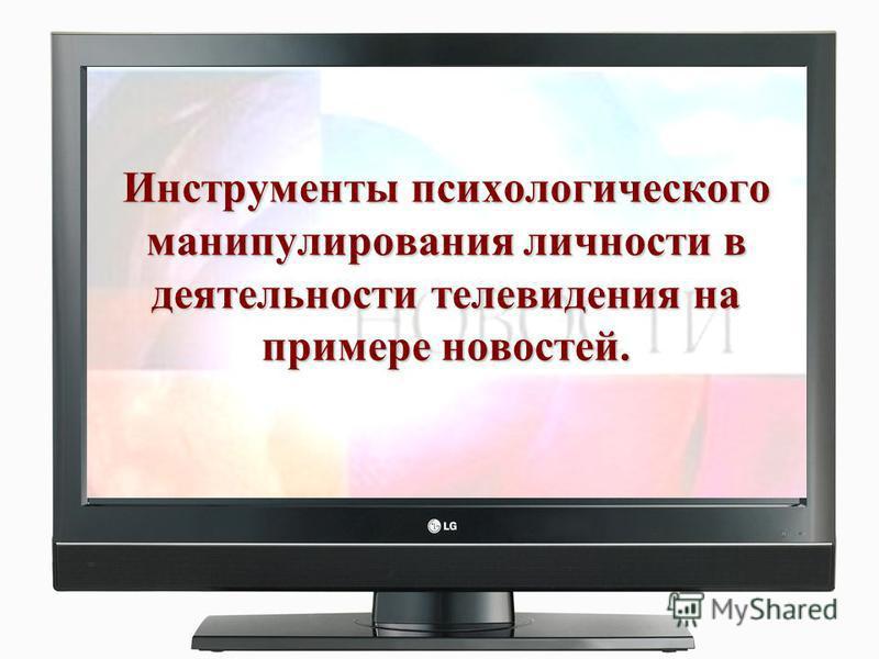Инструменты психологического манипулирования личности в деятельности телевидения на примере новостей.