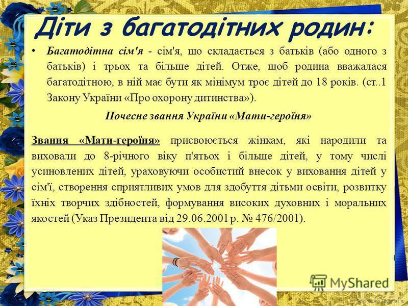 FokinaLida.75@mail.ru Діти з багатодітних родин: Багатодітна сім'я - сім'я, що складається з батьків (або одного з батьків) і трьох та більше дітей. Отже, щоб родина вважалася багатодітною, в ній має бути як мінімум троє дітей до 18 років. (ст..1 Зак