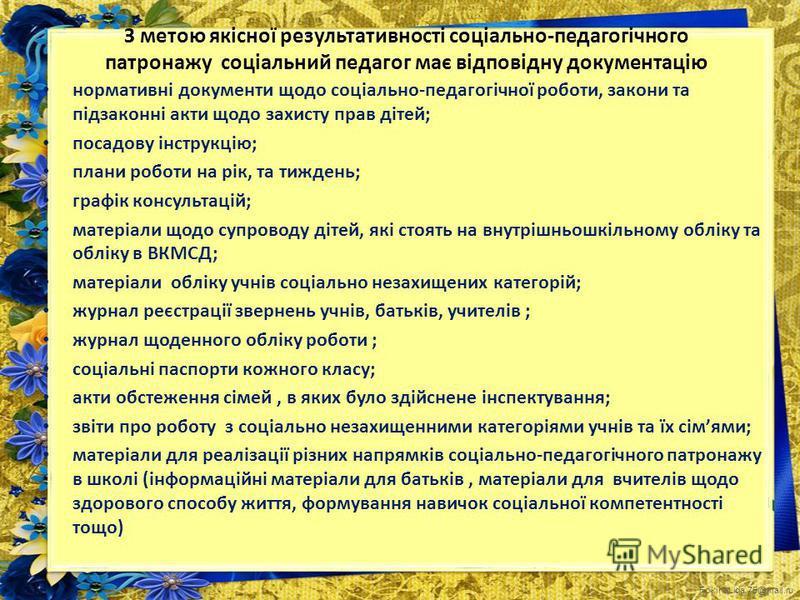 FokinaLida.75@mail.ru З метою якісної результативності соціально-педагогічного патронажу соціальний педагог має відповідну документацію нормативні документи щодо соціально-педагогічної роботи, закони та підзаконні акти щодо захисту прав дітей; посадо