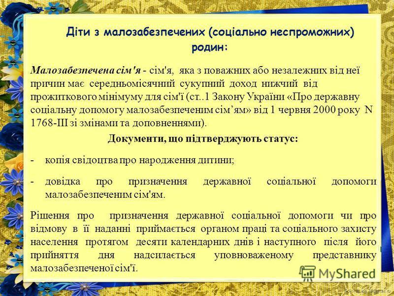 FokinaLida.75@mail.ru Діти з малозабезпечених (соціально неспроможних) родин: Малозабезпечена сім'я - сім'я, яка з поважних або незалежних від неї причин має середньомісячний сукупний доход нижчий від прожиткового мінімуму для сім'ї (ст..1 Закону Укр
