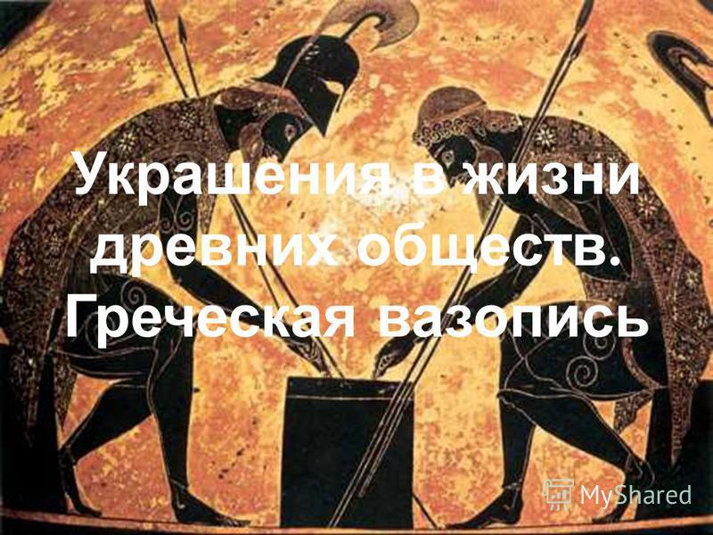 Украшения в жизни древних обществ. Греческая вазопись