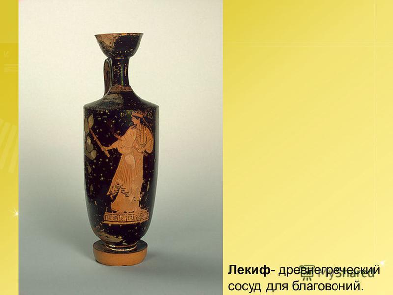 Лекиф- древнегреческий сосуд для благовоний.