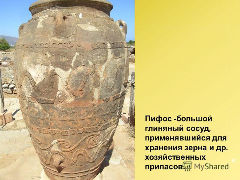 Пифос - большой глиняный сосуд, применявшийся для хранения зерна и др. хозяйственных припасов.