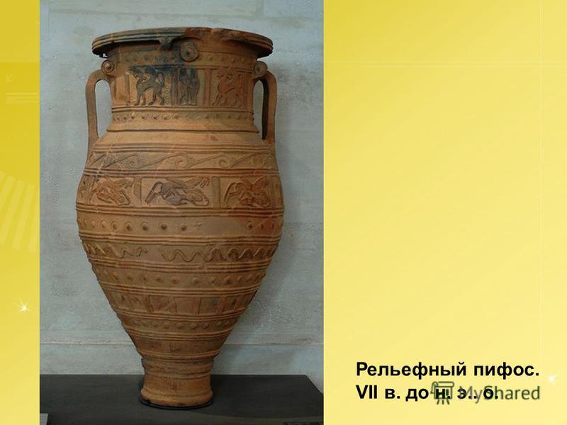 Рельефный пифос. VII в. до н. э.. о.