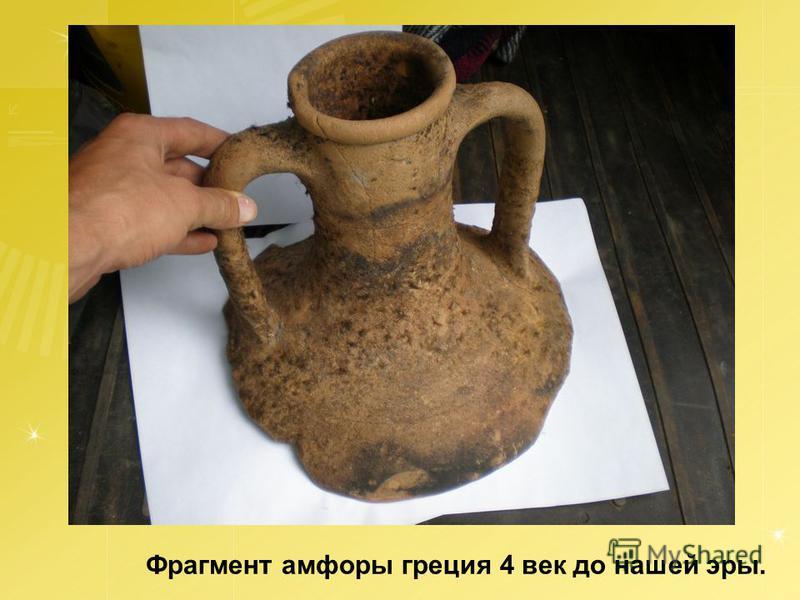 Фрагмент амфоры греция 4 век до нашей эры.