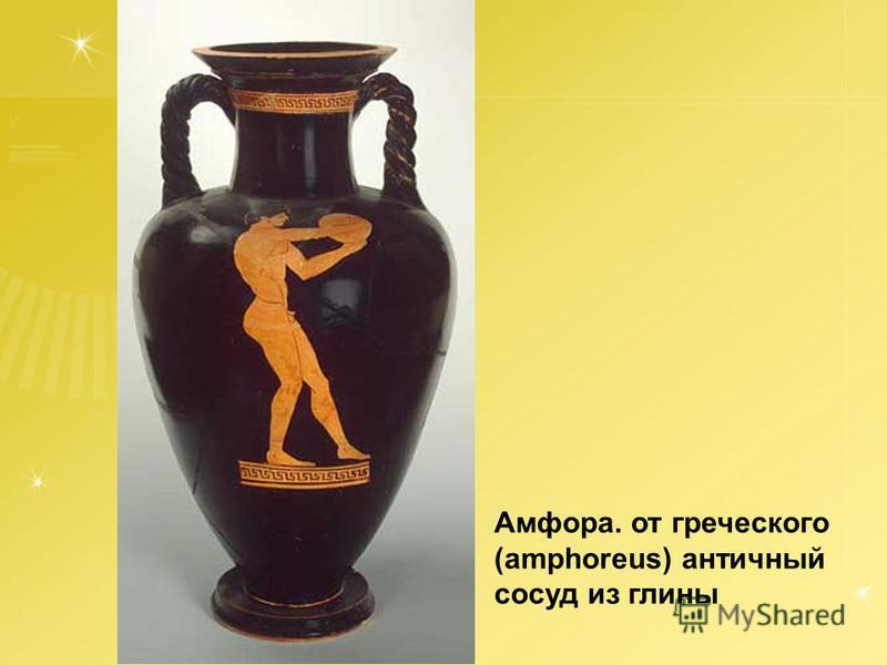 Амфора. от греческого (amphoreus) античный сосуд из глины