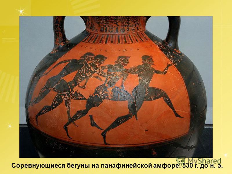 Соревнующиеся бегуны на панафинейской амфоре. 530 г. до н. э.