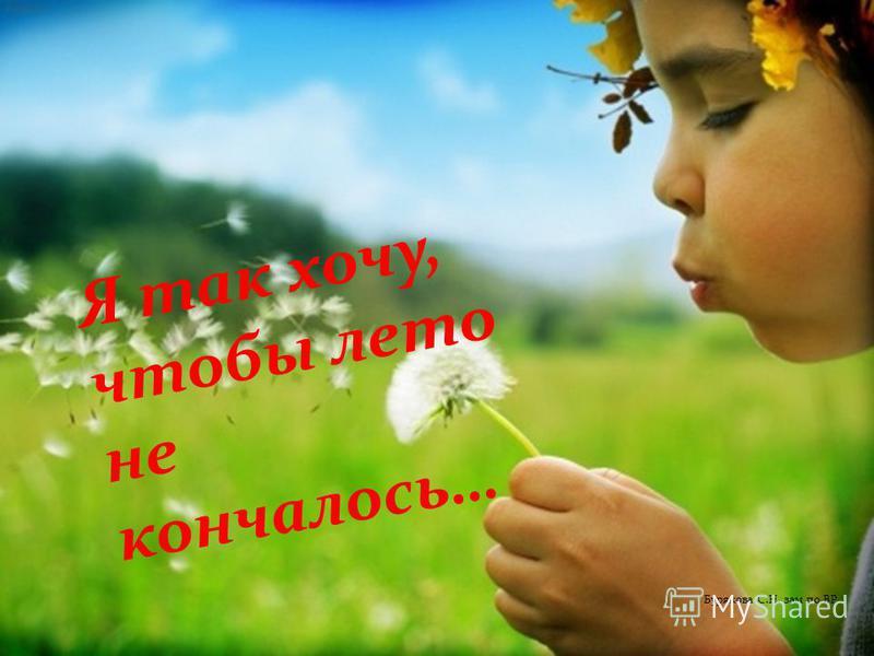 Я так хочу, чтобы лето не кончалось… Бурякова С.Н. зам по ВР