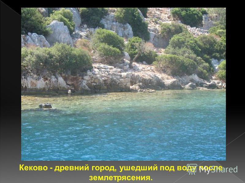 Кеково - древний город, ушедший под воду после землетрясения.