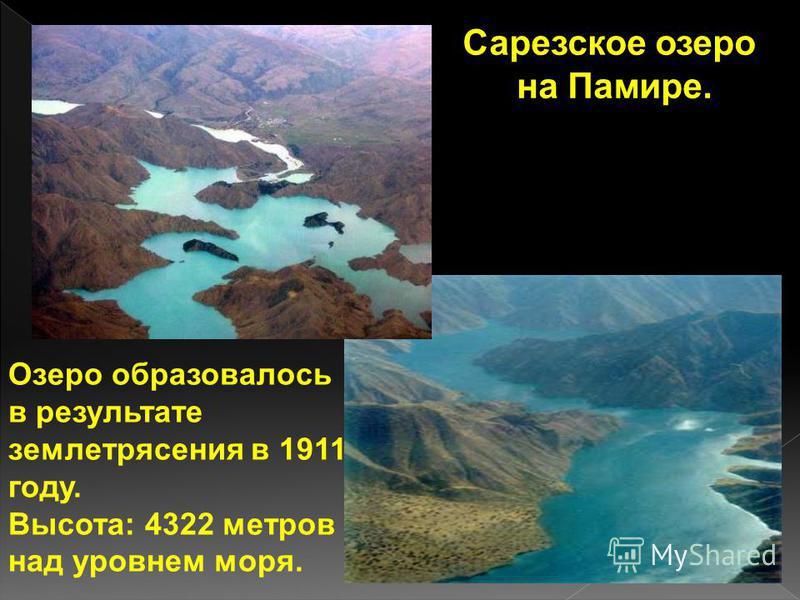 Озеро образовалось в результате землетрясения в 1911 году. Высота: 4322 метров над уровнем моря. Сарезское озеро на Памире.