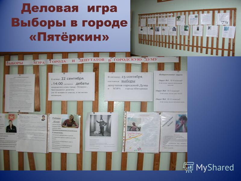 Деловая игра Выборы в городе «Пятёркин»