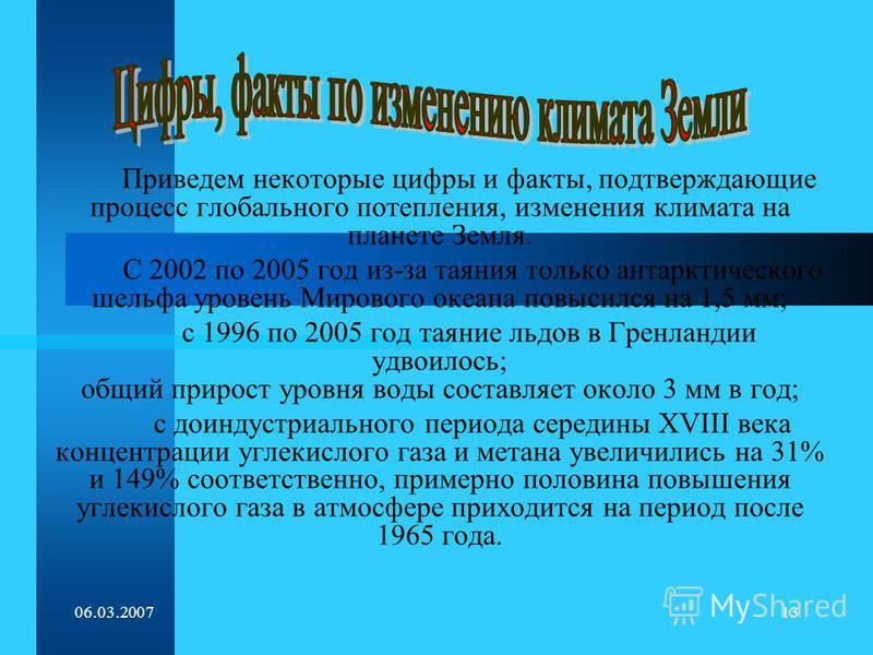 06.03.200712