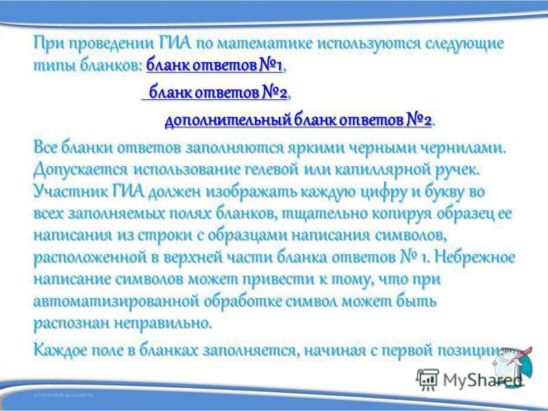 shpuntova.ucoz.ru При проведении ГИА по математике используются следующие типы бланков: бланк ответов 1, бланк ответов 1 бланк ответов 1 бланк ответов 2, бланк ответов 2, бланк ответов 2 бланк ответов 2 дополнительный бланк ответов 2. дополнительный